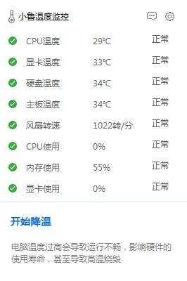 套路王,小鲁温度监控 单文件绿色版