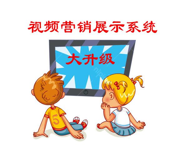 《网商必备-视频营销展示系统》 2.0版大更新