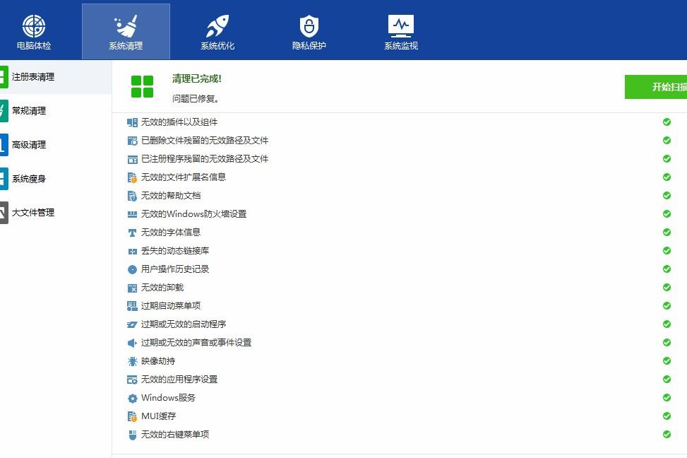 最强最快的系统优化软件,绿色破解单文件版