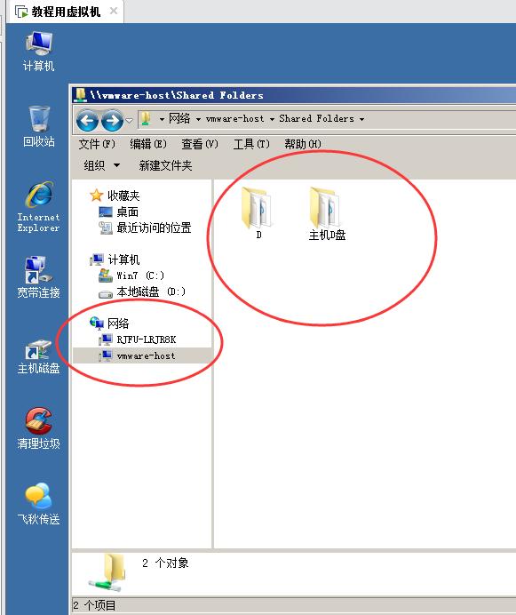 VMware 虚拟系统里的 流畅系统